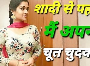 Shadi Se Pahle Sweeping Apni Chut Chdwai Hindi Sexy Suitably Sheet